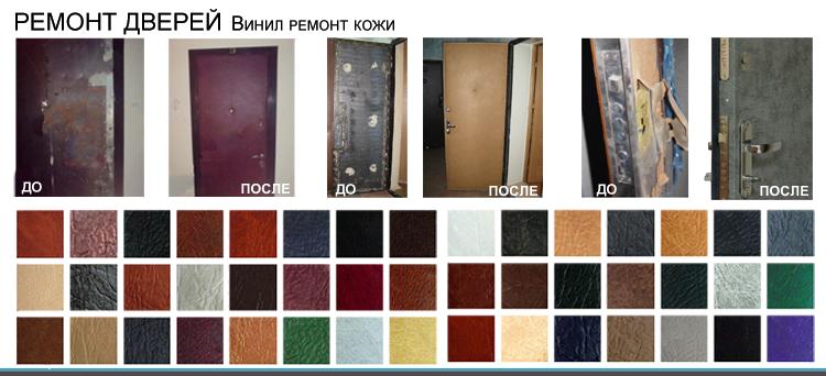 Как обновить входную дверь своими руками